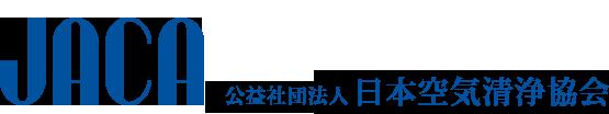 公益社団法人 日本空気清浄協会|JACA