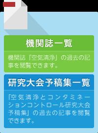 機関誌・研究大会予稿集検索