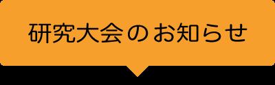 研究大会のお知らせ