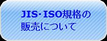 JIS・ISO規格の販売について